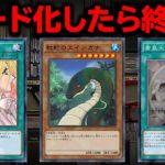 【遊戯王】チートすぎるアニメオリジナルカード8選