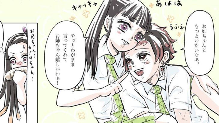 【鬼滅の刃漫画】永遠の愛#80話