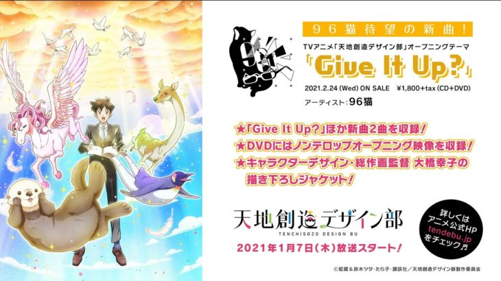 96猫 / 「Give It Up?」(TVアニメ「天地創造デザイン部」オープニングテーマ)試聴映像