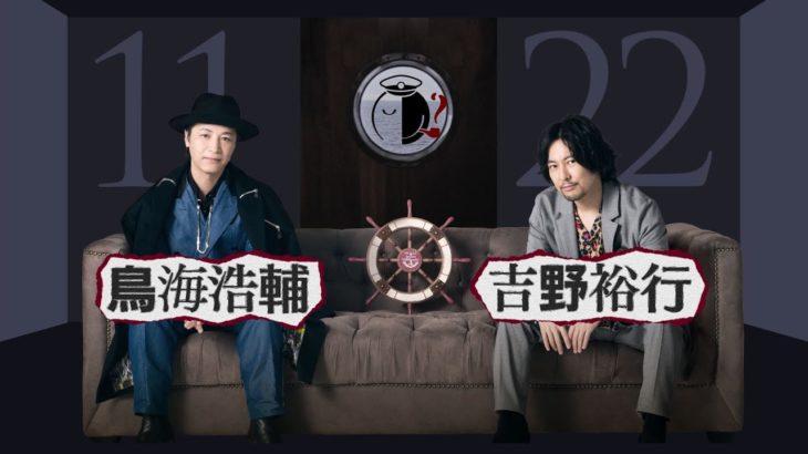 「AD-LIVE 2020」開幕直前コメント 【11/22(日) :鳥海浩輔 ・ 吉野裕行】