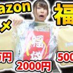 【闇】Amazonの値段別アニメ福袋が高くなると損になるシステムになっていましたwww【1万円】【鬼滅の刃】【刀剣乱舞】【Amazonブラックフライデー】