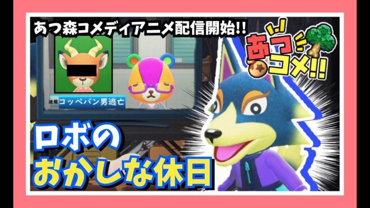 【あつ森コメディアニメ】ロボのおかしな休日【あつまれどうぶつの森】【Animal Crossing】【女性ゲーム実況者】【TAMAchan】
