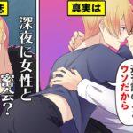 【BLアニメ】売れっ子アイドルと彼氏が同棲する禁断の恋愛。身分違いで週刊誌にヤキモキするけど、二人きりではイチャイチャしてる(漫画動画)