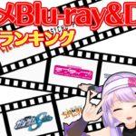 アニメBlu-ray&DVD歴代売上ランキングを当てる!!【朝ノ姉妹】