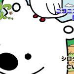 アニメ【ぜつめつきぐしゅんっ。】シロクマしゅん自己紹介(CV:花江夏樹)