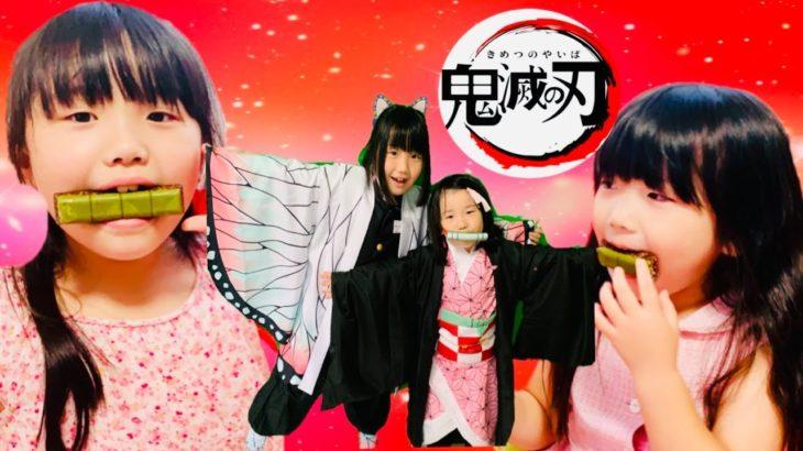 鬼滅の刃 禰豆子救出!!炭治郎vs鬼w DIY 寸劇ごっこ遊び きめつのやいば アニメキャラクター