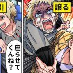 【アニメ】DQN「ヘルプマーク?知らねぇよ、俺に座らせろ!」→バス内で暴れたDQNの末路とは…【漫画/マンガ動画】