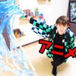 鬼滅の刃DX日輪刀でアニメ再現!スローモーション茶番やってみた…wwwハロウィンコスプレ