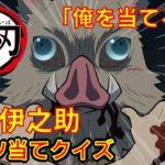 【鬼滅の刃】アニメクイズ パーツで嘴平伊之助当てクイズ 映画 無限列車大ヒット Demon Slayer Kimetsu no Yaiba Anime quiz 漫画 少年ジャンプ 吾峠呼世晴
