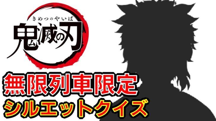 【鬼滅の刃】アニメクイズ 劇場版無限列車編 登場人物限定シルエットクイズ Demon Slayer Kimetsu no Yaiba 漫画 少年ジャンプ 吾峠呼世晴  Anime quiz