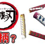 【鬼滅の刃】アニメクイズ 誰の柄? 映画無限列車ヒット Demon Slayer Kimetsu no Yaiba Anime quiz Whose sword handle?