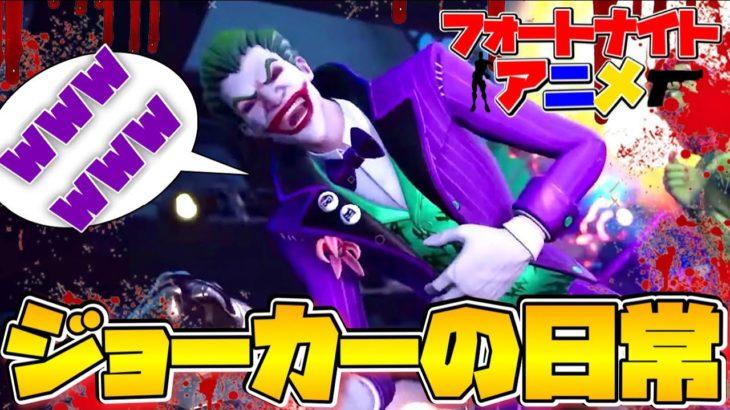 【フォートナイト】『ジョーカーの日常』【アニメ】【Fortnite】