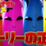 【アニメ】『ピーリーの正体』【フォートナイト】【Fortnite】