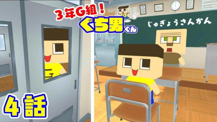 【アニメ】パパ、登場!はじめての授業参観。【3年G組ぐち男くん 4話】