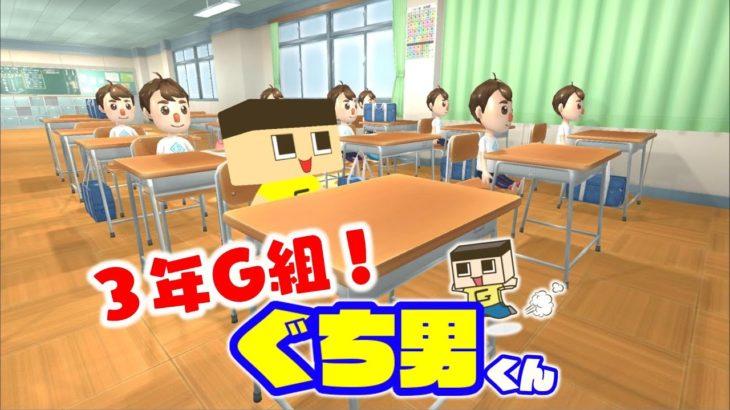 【アニメ】3年G組ぐち男くん