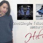 H-el-ical//・ニューシングル「disclose」発売カウントダウン動画③『TVアニメ「禍つヴァールハイト -ZUERST-」について』