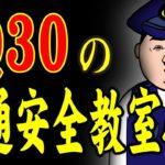 【アニメ】IQ30の交通安全教室(続編)wwwwwwwwwwwwww