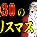 【アニメ】IQ30のクリスマスwwwwwwwwwwwwww