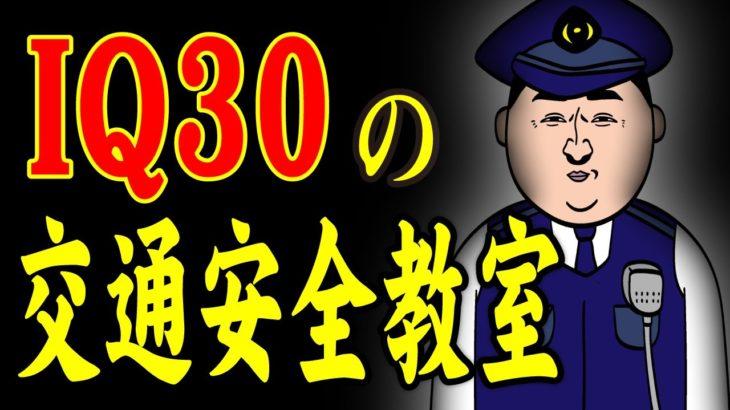 【アニメ】IQ30の交通安全教室wwwwwwwwwwwwww