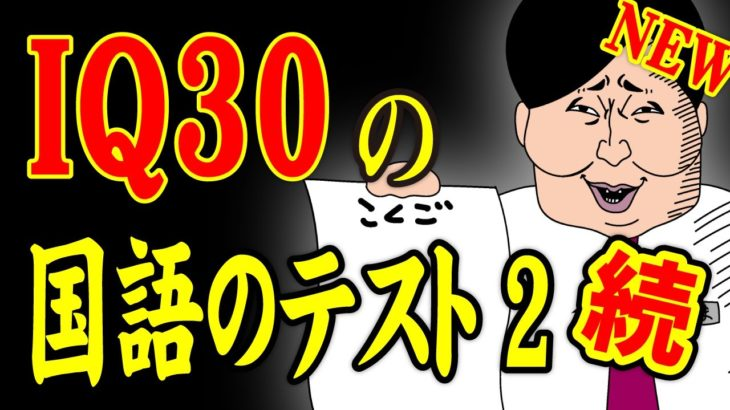 【アニメ】 IQ30の国語のテスト2(続編)wwwwwwwwwwwwww