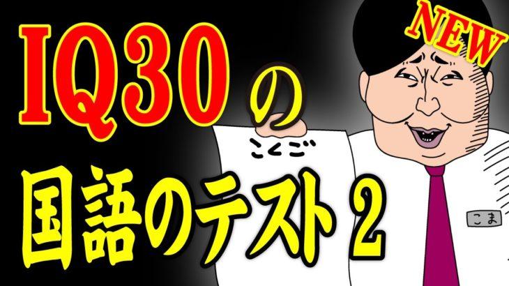 【アニメ】 IQ30の国語のテスト2wwwwwwwwwwwwww