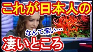 海外の反応「鬼滅の刃」と日本人と彼岸花/見えない心理や観念を生かすとは!日本人らしい象徴主義に賞賛と感嘆の声!日本すごい!Japan News【ツバキ】