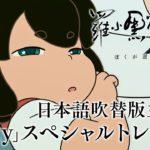 羅小黒戦記(ロシャオヘイセンキ)スペシャルトレーラー|LMYK「Unity」