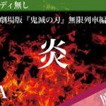 【ピアノ伴奏】炎 / LiSA アニメ「劇場版『鬼滅の刃』無限列車編」主題歌