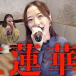 紅蓮華/LiSA 小田さくらが歌ってみた『鬼滅の刃』【ハロー!アニソン部#38】