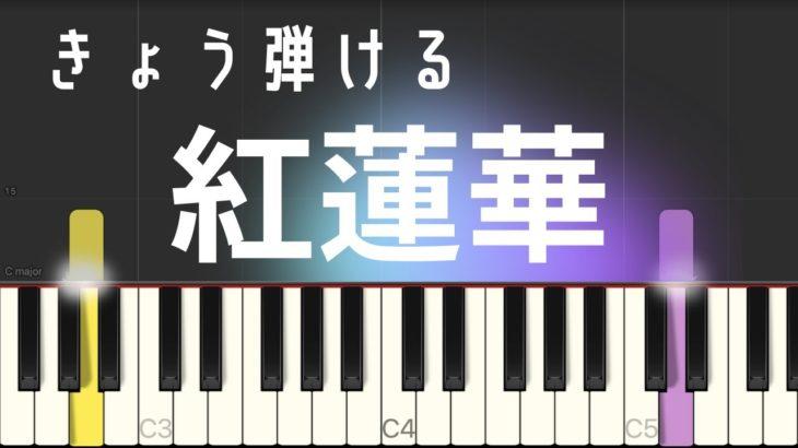 紅蓮華 / LiSA(簡単ピアノ)鬼滅の刃・ゆっくり・ 初心者向け練習用・初級Tutorial