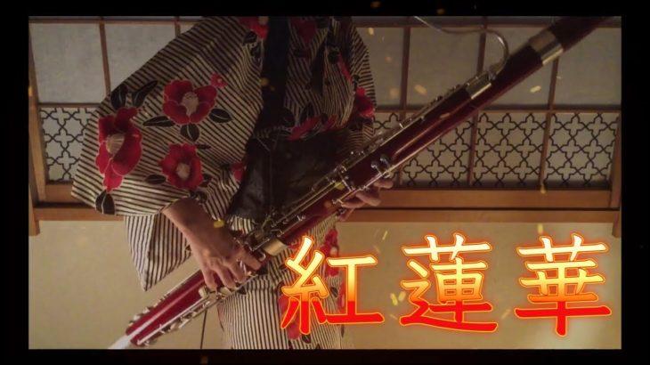 """【ファゴット・バスーン】紅蓮華 / LiSA """"鬼滅の刃""""テレビアニメOPテーマ【fagott/bassoon cover】gurenge/lisa"""