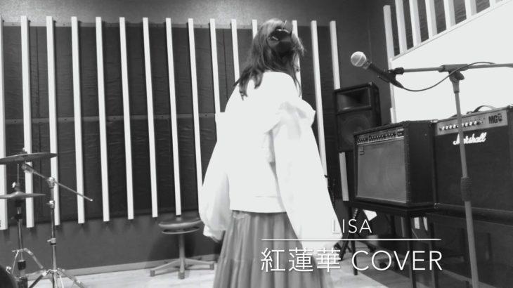 紅蓮華 LiSA【歌ってみた】【cover】 アニメ 鬼滅の刃OP