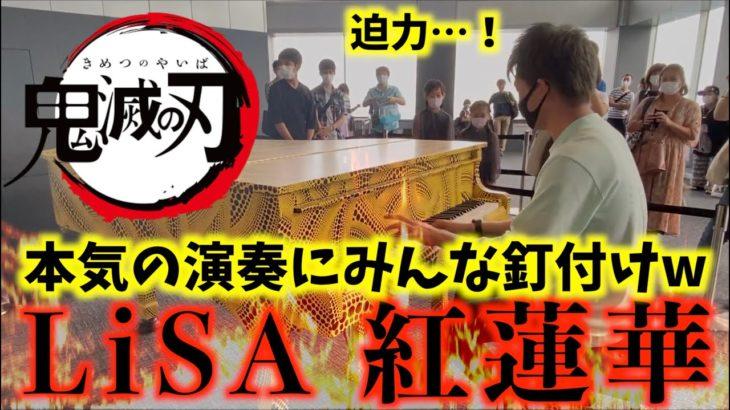 本気の「紅蓮華(LiSA)」にみんな釘付けw [鬼滅の刃] Demon Slayer (Gurenge) Japanese Street Piano Performance