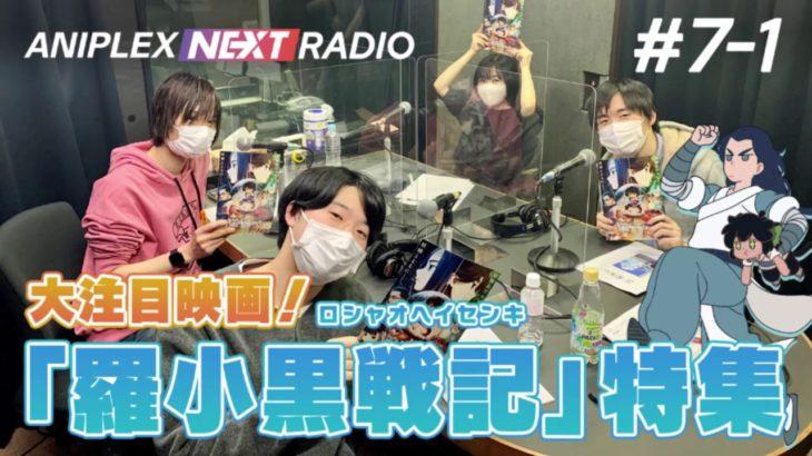 【日本語吹替版の裏話】アニプレックス NEXT RADIO #7-1「羅小黒戦記(ロシャオヘイセンキ) ぼくが選ぶ未来」特集