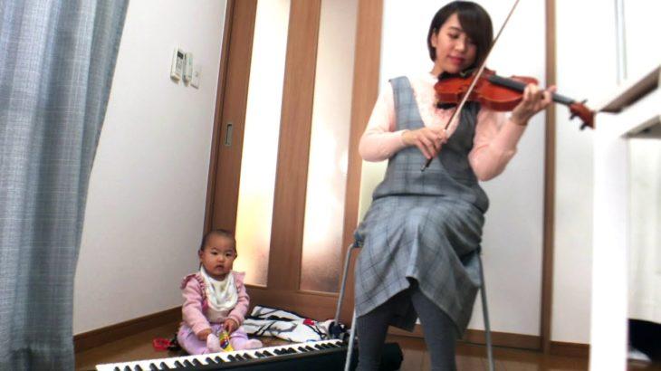 【赤ちゃんと一緒にバイオリン !!】鬼滅の刃 OP【紅蓮華 / LiSA】