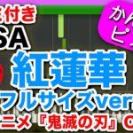 アニメ【鬼滅の刃】OPテーマ『紅蓮華-フルサイズver.-』LiSAドレミ付き 初心者向けゆっくり簡単ピアノ Gurenge/Kimetsu  no Yaiba Demon Slayer