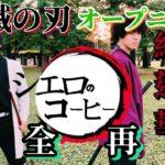 大人気アニメ!!鬼滅の刃OPを完全再現してみた!!www