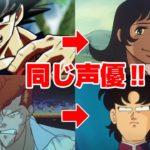 【昭和アニメの声優❷】『ギャップありすぎキャラを演じた声優さんPART2‼』