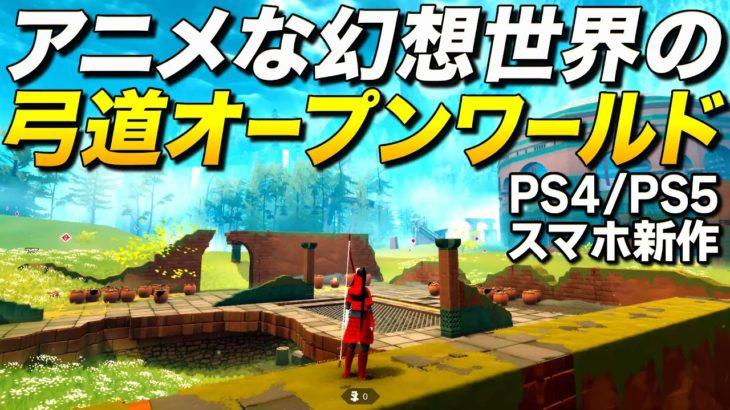 PS4/スマホ新作!アニメな幻想世界の弓道女子オープンワールドゲーがピクサー映画みたいで凄い!(PS5/PC版もあり)|The Pathless【ゆっくり実況】