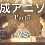 【対決】平成アニメソング[Part5]マッシュアップメドレー -Heisei Anime Song Mash Up Medley Battle-