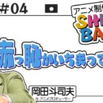 "『SHIROBAKO』徹底解説#4~自主制作アニメのリアルと吉祥寺聖地案内 / OTAKING explains ""SHIROBAKO"" Part 4"
