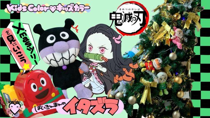アンパンマン アニメ  鬼滅の刃 ねずこ クリスマスツリー だだんだん ばいきんまん SLマン キッズカラー 子供向け おもちゃ こきんちゃん ドキンちゃん メロンパンナ ロールパンナ 1番くじ 恐竜