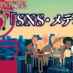 怖い話の短編集「SNS・メディアシリーズ」アニメ さよならSNS