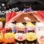 ねこねこハロウィン♪すみっコぐらし Stop Motion アニメ★ Halloween Sumikkogurashi 角落生物 fromegg
