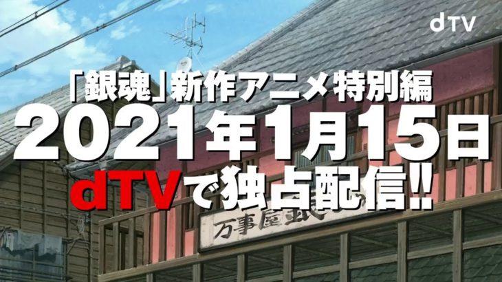 【予告】「銀魂」新作アニメ特別編 [Sub ES/EN]