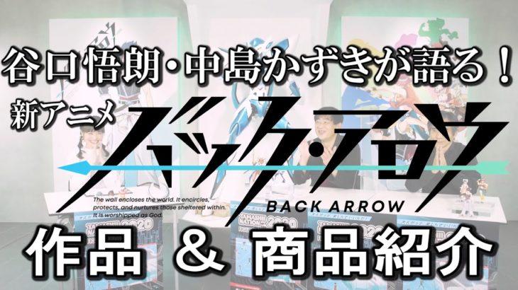 【TAMASHII NATION2020】谷口悟朗・中島かずきが語る!新アニメ「バック・アロウ」作品&商品紹介