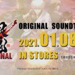 『銀魂 THE FINAL』オリジナル・サウンドトラック 発売告知CM
