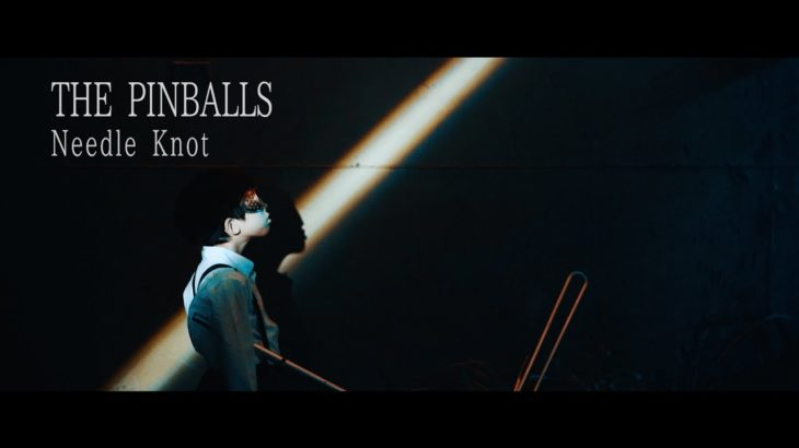 THE PINBALLS「ニードルノット (Needle Knot)」Official Music Video (TVアニメ「池袋ウエストゲートパーク」オープニング主題歌)