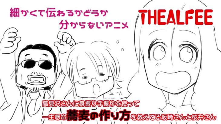 【THEALFEEアニメ】高見沢さんに身振り手振りを駆使して一生懸命蕎麦つ作り方を教えようとする桜井さんと坂崎さん