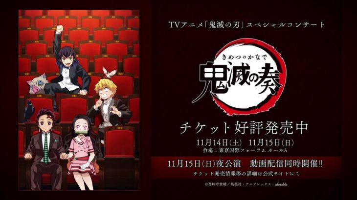 TVアニメ「鬼滅の刃」オーケストラコンサート 『鬼滅の奏』チケット好評発売中!